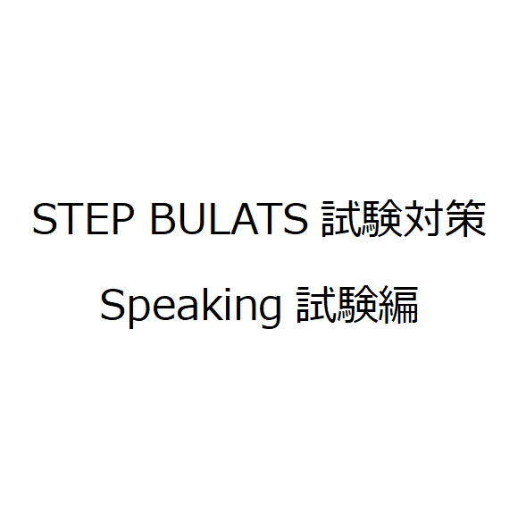 STEP BULATS Speaking試験対策
