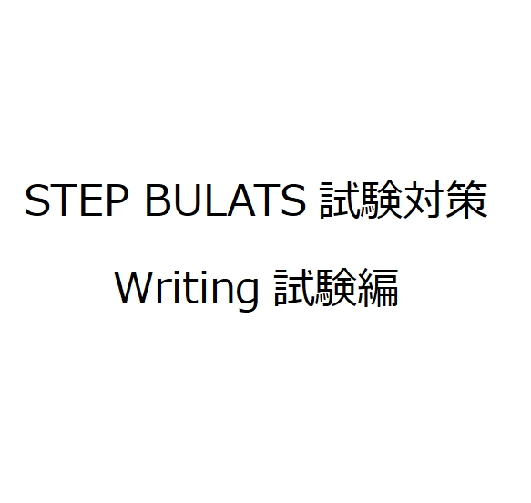 STEP BULATS writing試験対策