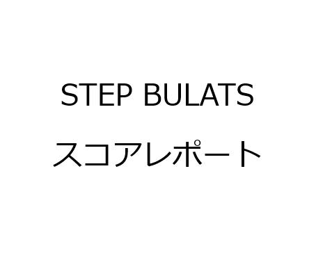 STEP BULATSのスコアレポート