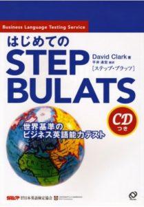 STEP BULATSの対策本「はじめてのSTEP BULATS」です
