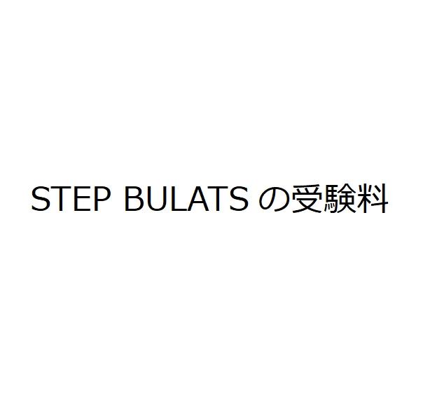 STEP BULATS試験の受験費用