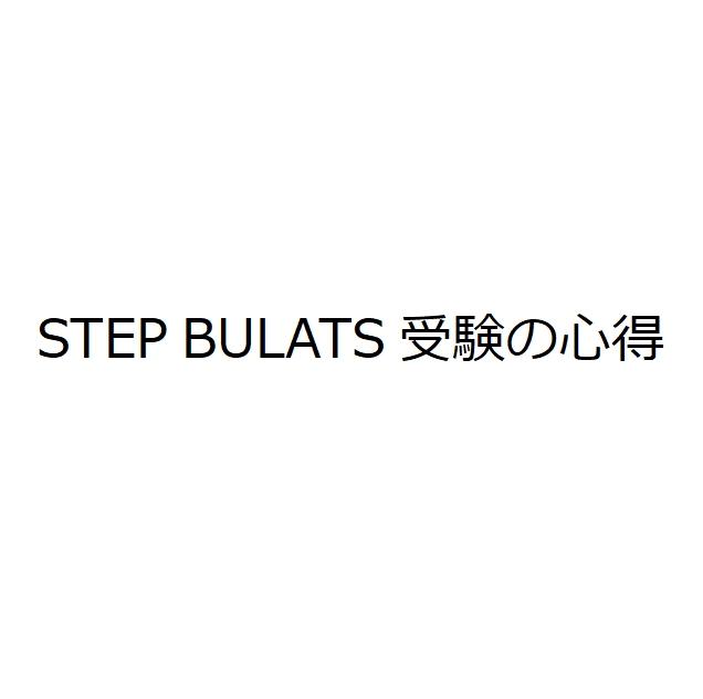 STEP BULATS受験の心得