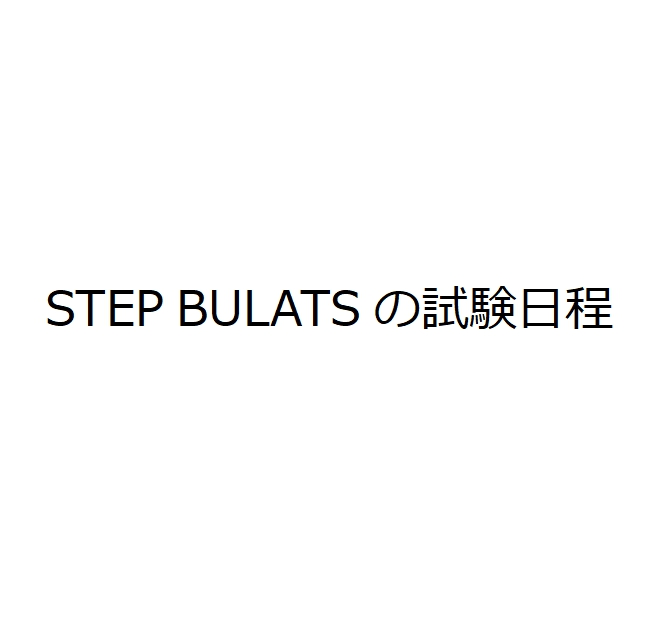 STEP BULATS試験の日程