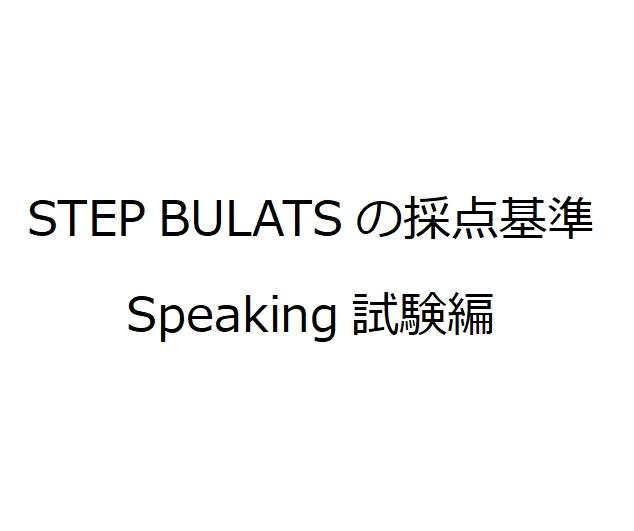 STEP BULATS Speaking試験の採点基準