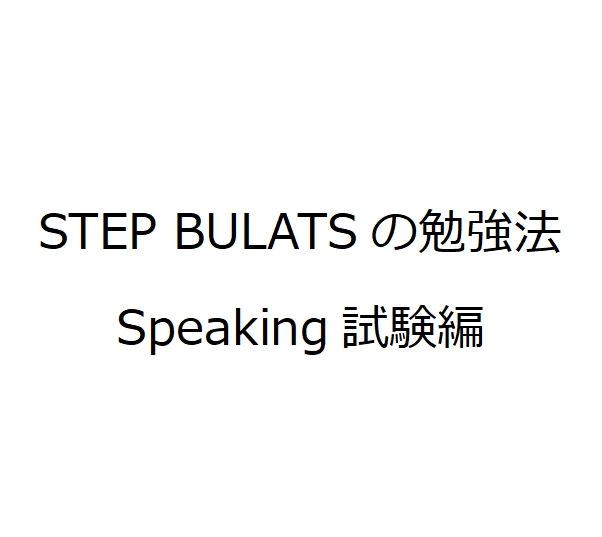 STEP BULATS Speaking試験の勉強法