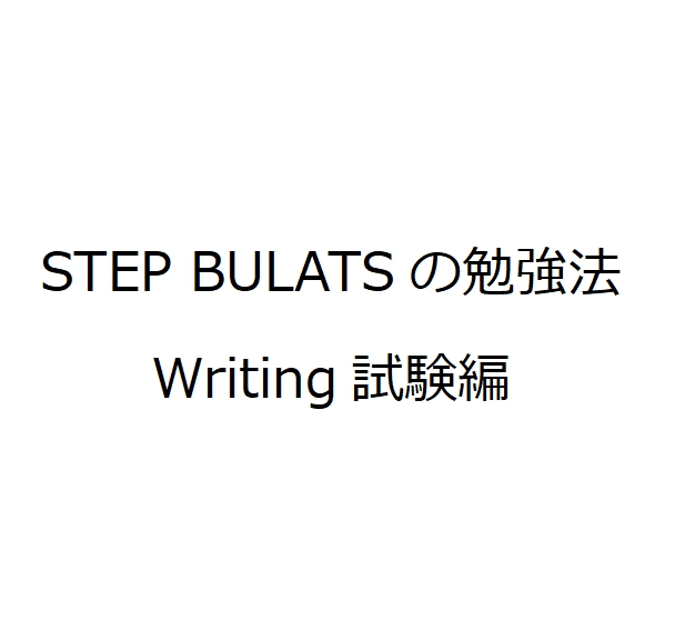 STEP BULATS Writing試験の勉強法