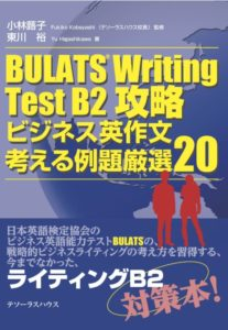STEP BULATSの対策本「BULATS Writing Test B2攻略」