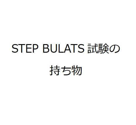 STEP BULATS試験の持ち物