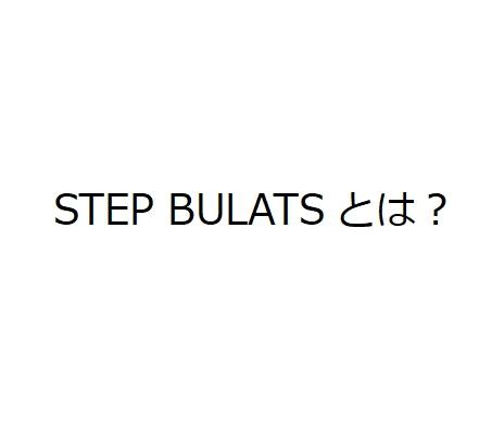 STEP BULATSとは?