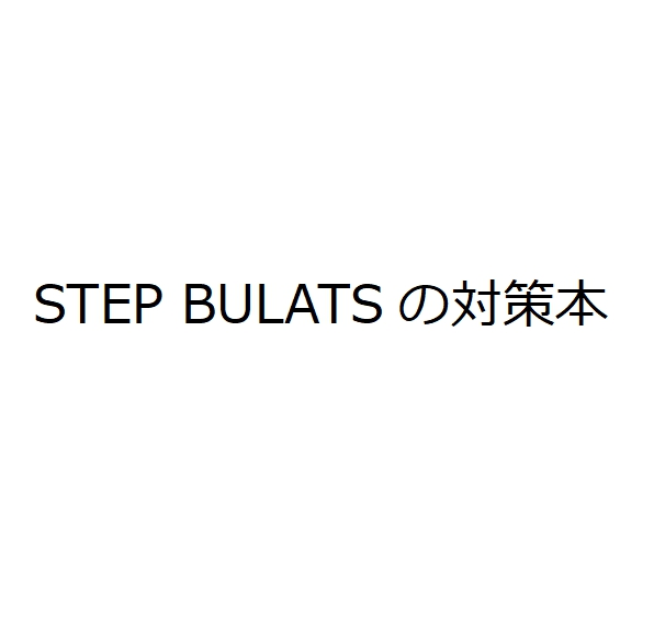 STEP BULATSのおすすめ対策本