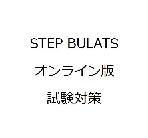 STEP BULATSオンライン版の試験対策