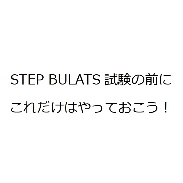 STEP BULATS試験前の対策