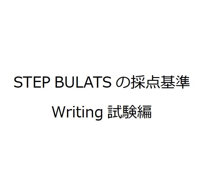 STEP BULATS Writing試験の採点基準